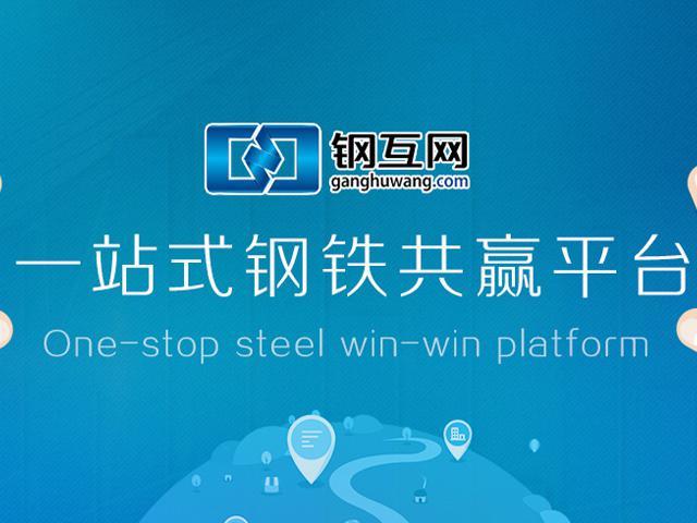 华纳钢互(http://www.huanaganghu.com/)网站于2017年11月08日成功备案图片