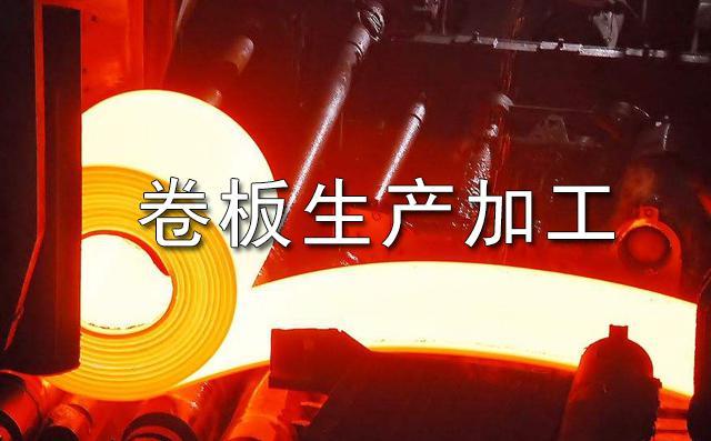 钢厂生产线热轧卷板生产过程视频图片
