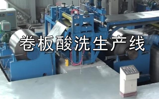 酸洗卷板生产线视频图片