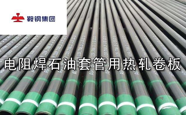 鞍钢研发的石油开采专用热轧卷板在国际市场获得好评